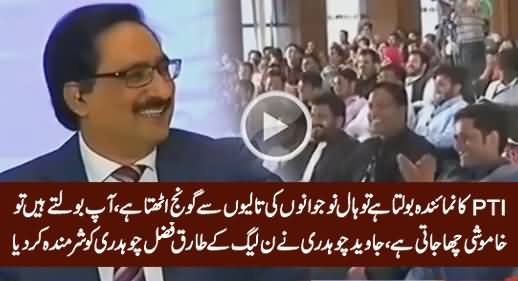 Javed Chaudhry Grills Tariq Fazal Chaudhry For Not Having Youth Support in Talk Show