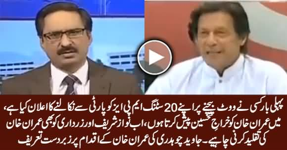 Javed Chaudhry Highly Appreciates Imran Khan For Taking Action Against His Party MPAs