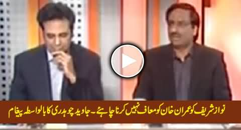 Javed Chaudhry Indirectly Suggests Nawaz Sharif That He Should Not Forgive Imran Khan