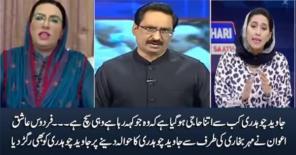 Javed Chaudhry Kab Se Itna Haji Ho Gaya Ke Jo Woh Keh Raha Hai Wohi Sach Hai - Firdous Ashiq Awan