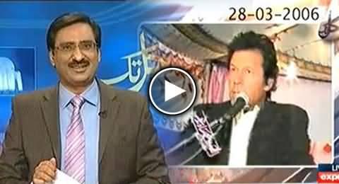 Javed Chaudhry Plays Imran Khan's Video Calling Sheikh Rasheed Sheeda Talli and Besharm