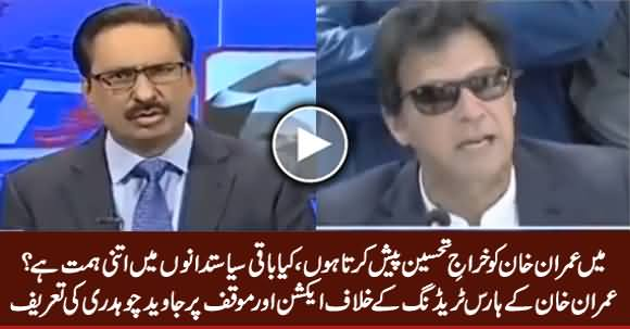Javed Chaudhry Praises Imran Khan Over Taking Action Against Horse Trading