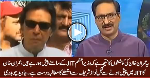 Javed Chaudhry Praising Imran Khan Over JIT's Summons to Nawaz Sharif