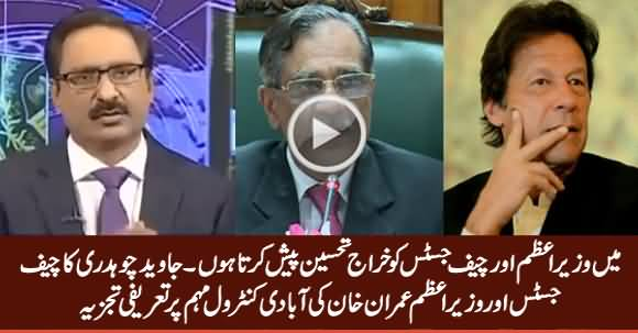 Javed Chaudhry Praising PM Imran Khan And Chief Justice on Their Population Control Campaign