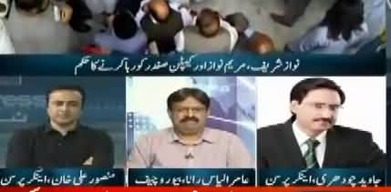 Javed Chaudhry Comments on IHC's Verdict of Suspending Sharif's Conviction