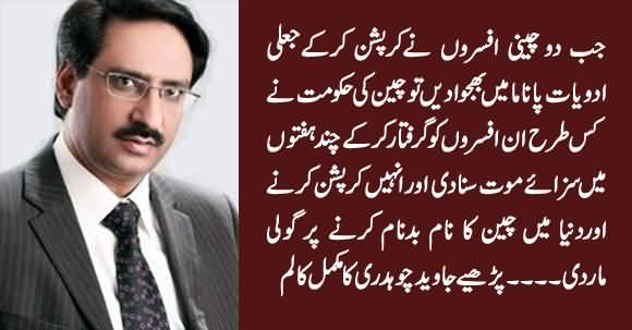 Javed Chaudhry Reveals How Chinese Govt Sentenced Two Officers To Death On Corruption