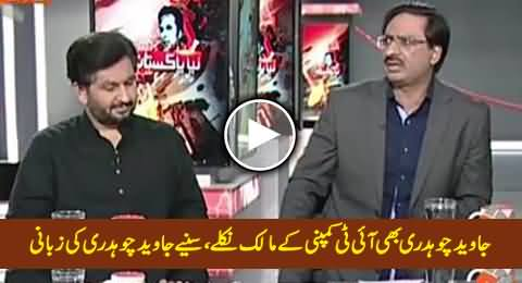 Javed Chaudhry Reveals That He Is the Owner of An IT Company Which Makes Websites