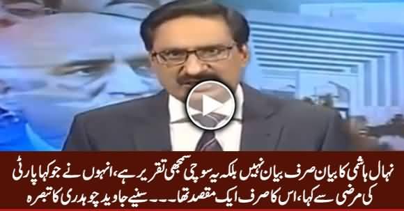 Javed Chaudhry's Analysis on Nehal Hashmi's Threatening Speech