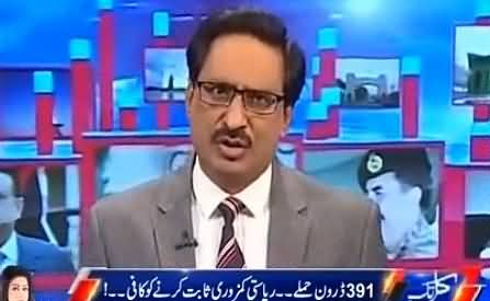Javed Chaudhry's Critical Analysis on Chaudhry Nisar's Press Conference