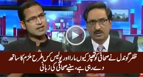 Javed Chaudhry's Strong Critical Comments On Zafar Gondal's Behavior