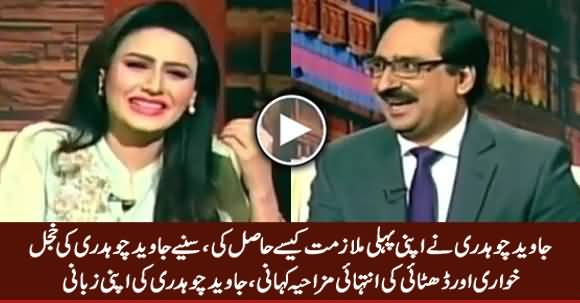 Javed Chaudhry Telling Really Interesting Story How He Got His First Job