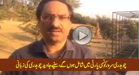 Javed Chaudhry Telling Which Party Ex Governor Chaudhry Sarwar Is Going to Join