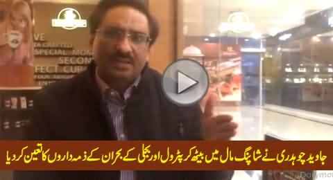 Javed Chaudhry Telling Who is Responsible For Oil & Electricity Crisis While Sitting in A Shopping Mall