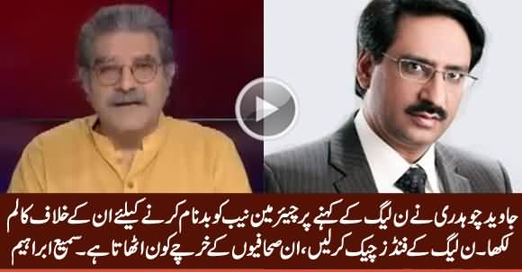 Javed Chaudhry Wrote Column Against Chairman NAB On The Instructions of PMLN - Sami Ibrahim