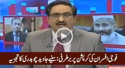 Javed Chuadhry's Analysis on Accountability Step by Army Chief