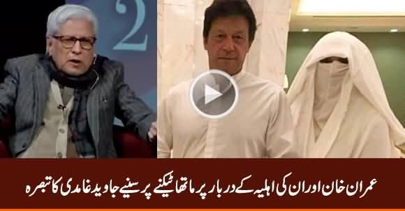 Javed Ghamidi Views on Imran Khan & His Wife's Act of Kissing The Doorstep of Shrine