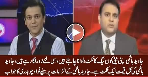 Javed Hashmi Apni Baiti Ko PMLN Ka Ticket Dilwana Chahte Hain - Fawad Chaudhry