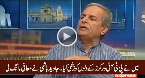Javed Hashmi Apologizes to PTI Workers And Admits Imran Khan Was Right