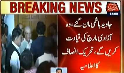 Javed Hashmi Back in PTI Long March, Will Lead Azadi March Towards Islamabad
