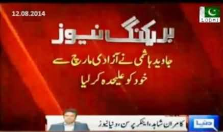 Javed Hashmi Detached Himself From Azadi March and Went Back to Multan
