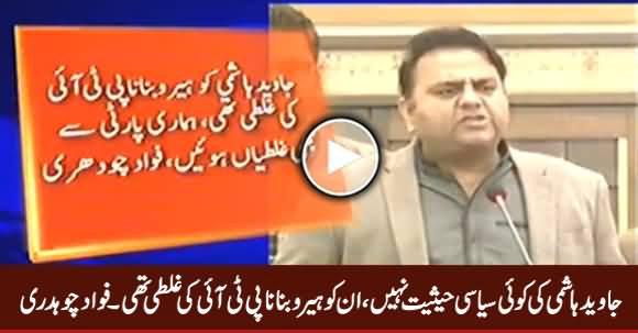 Javed Hashmi Has No Political Value, It Was PTI's Fault That Made Him Hero - Fawad Chaudhry