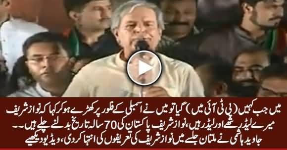 Javed Hashmi Highly Praising Nawaz Sharif During His Speech in Multan Jalsa