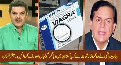 Javed Hashmi Introduced Viagra Tablets in Pakistan After Taking 2 Crore Rs. Bribes - Mubashir Luqman