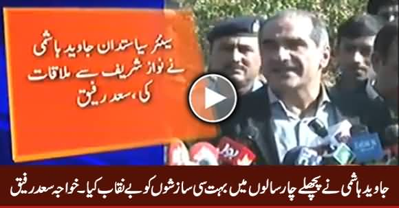 Javed Hashmi Is An Asset, He Exposed Many Conspiracies in Last Four Years - Khawaja Saad Rafique