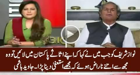 Javed Hashmi Reveals What Happened When He Asked Nawaz Sharif To Bring His Assets in Pakistan