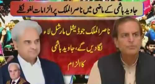 Javed Hashmi´s statement about Justice (r) Nasir ul Mulk is prove to wrong -- Watch Now