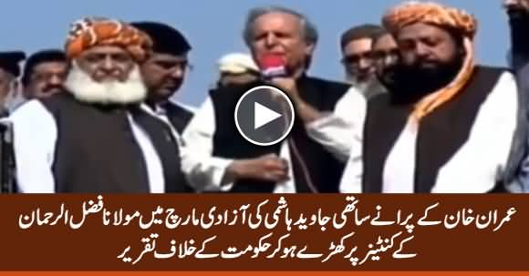 Javed Hashmi Speech Against Govt in Azadi March From Maulana's Container