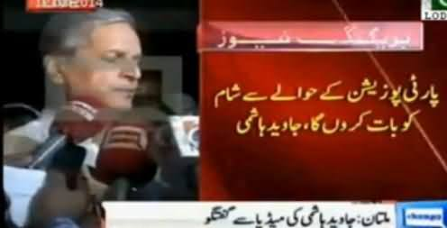 Javed Hashmi Talking to Media After Reaching Back to Multan