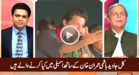 Javed Hashmi Telling What He Is Going to Do with Imran Khan Tomorrow in National Assembly