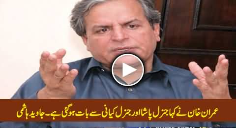 Javed Hashmi Telling What Imran Khan Told Him When He Was Going to Join PTI