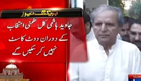 Javed Hashmi Will Not Cast Vote Tomorrow in His By-Election Multan