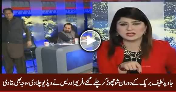 Javed Latif Left The Show In Break, Fareeha Idrees Plays Video & Tells Why He Left The Show