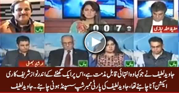 Javed Latif's Party Membership Should Be Suspended - Mazhar Abbas Analysis