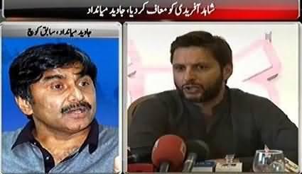Javed Miandad Ne Shahid Afridi Ko Maaf Kar Diya