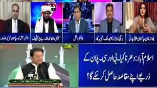 Jawab Chahye (Azadi March B & C Plan) - 11th November 2019