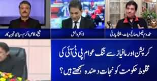 Jawab Chahye (Discussion on Current Issues) - 13th February 2020
