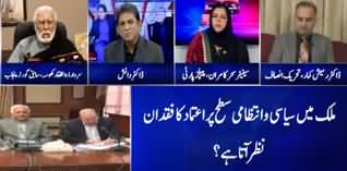 Jawab Chahye (Discussion on Current Issues) - 3rd February 2020