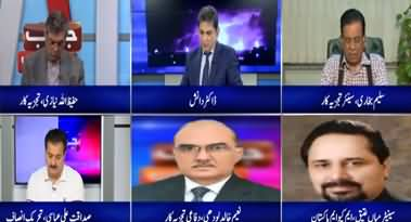 Jawab Chahye (Discussion on Different Issues) - 19th September 2019