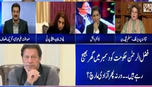 Jawab Chahye (Foreign Funding Case, Other Issues) - 26th November 2019
