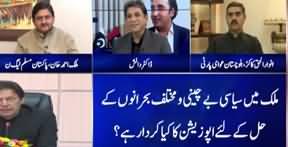 Jawab Chahye (Hakumat Mein Shamil Corrupt Mafias) - 19th February 2020