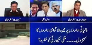 Jawab Chahye (IMF People on Financial Institutions) - 30th January 2020