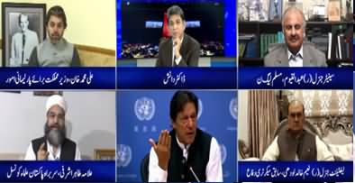 Jawab Chahye (Imran Khan Speech in General Assembly) - 30th September 2019