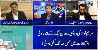 Jawab Chahye (Maryam Nawaz Active in Politics) - 16th March 2020