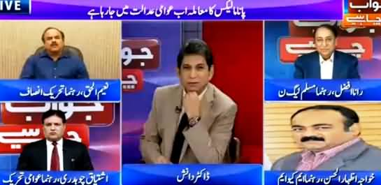 Jawab Chahye (Taqat War Logon Ka Ehtisab Zarori Hai) - 2nd July 2016