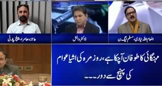 Jawab Chahye (Why Govt Failed in Governance) - 20th January 2020