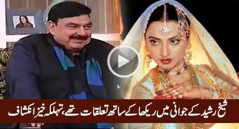 Jawani Mein Sheikh Rasheed Ke Indian Actress Rekha Ke Sath Tauluqat Thay